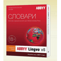 Программное обеспечение ABBYY Lingvo x6 Английская Профессиональная версия Full коробка