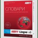 Программное обеспечение ABBYY Lingvo x6 Европейская Домашняя версия Full коробка
