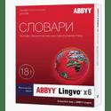 Программное обеспечение ABBYY Lingvo x6 Многоязычная Домашняя версия Full коробка