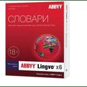 Программное обеспечение ABBYY Lingvo x6 Многоязычная Профессиональная версия Full коробка