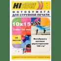 Фотобумага Hi-Image 10x15 см 140 гм2 50 л