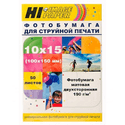 Фотобумага Hi-Image 10x15 см 190 гм2 50 л